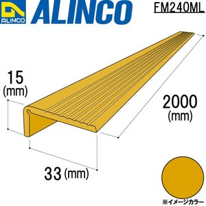 ALINCO/アルインコ 樹脂ノンスリップ 35×19mm パンプキン 品番:FM242ML (※条件付き送料無料)|a-alumi