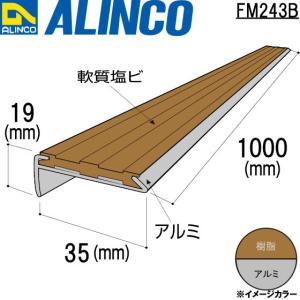 ALINCO/アルインコ アルミノンスリップ タイヤ仕様 35×19mm コヨーテタン 品番:FM243B (※条件付き送料無料)|a-alumi
