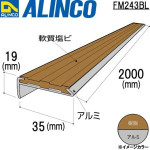 ALINCO/アルインコ アルミノンスリップ タイヤ仕様 35×19mm コヨーテタン 品番:FM243BL (※条件付き送料無料)|a-alumi