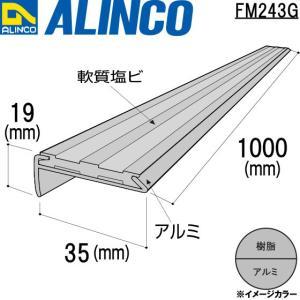 ALINCO/アルインコ アルミノンスリップ タイヤ仕様 35×19mm マットグレー 品番:FM243G (※条件付き送料無料)|a-alumi