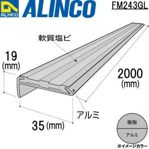 ALINCO/アルインコ アルミノンスリップ タイヤ仕様 35×19mm マットグレー 品番:FM243GL (※条件付き送料無料)|a-alumi