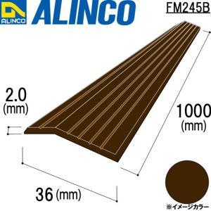 ALINCO/アルインコ 樹脂製ジュウタン押さえ 36×2.0mm ブロンズ 品番:FM245B (※条件付き送料無料)|a-alumi