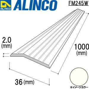 ALINCO/アルインコ 樹脂製ジュウタン押さえ 36×2.0mm アイボリーホワイト 品番:FM245W (※条件付き送料無料)|a-alumi