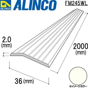 ALINCO/アルインコ 樹脂製ジュウタン押さえ 36×2.0mm アイボリーホワイト 品番:FM245WL (※条件付き送料無料)|a-alumi