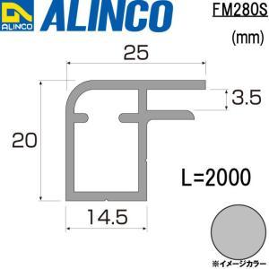 ALINCO/アルインコ 看板枠 3mm厚パネル用 看板枠 壁付用 25×20×1.5t 2,000mm シルバー 品番:FM280S (※条件付き送料無料)|a-alumi