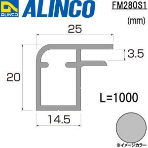 ALINCO/アルインコ 看板枠 3mm厚パネル用 看板枠 壁付用 25×20×1.5t 1,000mm シルバー 品番:FM280S1 (※条件付き送料無料)|a-alumi