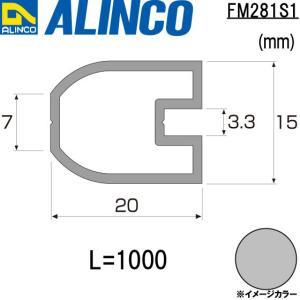 ALINCO/アルインコ 看板枠 3mm厚パネル用 看板枠 吊り下げ用 15×20×1.2t 1,000mm シルバー 品番:FM281S1 (※条件付き送料無料)|a-alumi