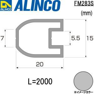 ALINCO/アルインコ 看板枠 5mm厚パネル用 看板枠 吊り下げ用 15×20×1.2t 2,000mm シルバー 品番:FM283S (※条件付き送料無料)|a-alumi