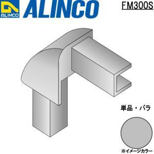 ALINCO/アルインコ 看板枠 コーナー樹脂キャップ 壁付用 (単品・バラ) シルバー 品番:FM300S (※条件付き送料無料)|a-alumi