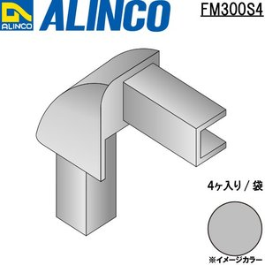ALINCO/アルインコ 看板枠 コーナー樹脂キャップ 壁付用 (4ヶ入/袋) シルバー 品番:FM300S4 (※条件付き送料無料)|a-alumi