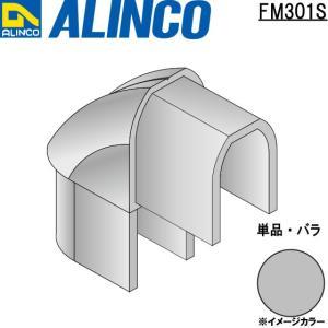 ALINCO/アルインコ 看板枠 コーナー樹脂キャップ 吊り下げ用 (単品・バラ) シルバー 品番:FM301S (※条件付き送料無料)|a-alumi