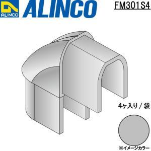 ALINCO/アルインコ 看板枠 コーナー樹脂キャップ 吊り下げ用 (4ヶ入/袋) シルバー 品番:FM301S4 (※条件付き送料無料)|a-alumi