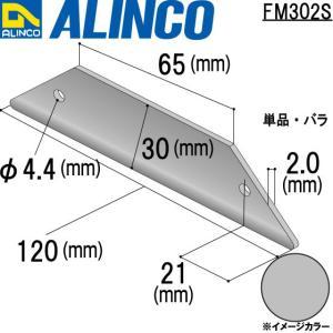 ALINCO/アルインコ 看板枠 フレーム補強金具 (単品・バラ) シルバー 品番:FM302S (※条件付き送料無料)|a-alumi