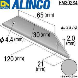 ALINCO/アルインコ 看板枠 フレーム補強金具 (4ヶ入/袋) シルバー 品番:FM302S4 (※条件付き送料無料)|a-alumi