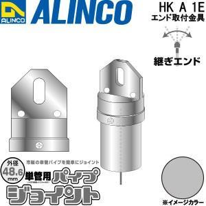 ALINCO/アルインコ 部材 外径48.6mm 単管用パイプジョイント エンド取付金具 品番:HKA1E (※条件付き送料無料)|a-alumi