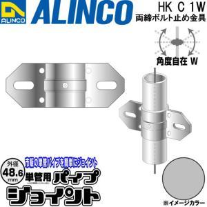 ALINCO/アルインコ 部材 外径48.6mm 単管用パイプジョイント 両締ボルト止金具 品番:HKC1W (※条件付き送料無料)|a-alumi