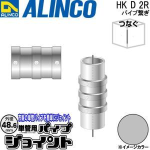 ALINCO/アルインコ 部材 外径48.6mm 単管用パイプジョイント パイプ継ぎ 品番:HKD2R (※条件付き送料無料)|a-alumi