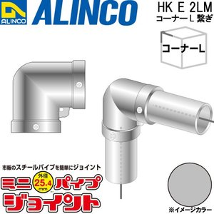 ALINCO/アルインコ 部材 外径25.4mm 単管用パイプジョイント コーナーL継ぎ 品番:HKE2LM (※条件付き送料無料)|a-alumi