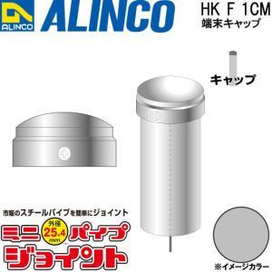 ALINCO/アルインコ 部材 外径25.4mm 単管用パイプジョイント 端末キャップ 品番:HKF1CM (※条件付き送料無料)|a-alumi