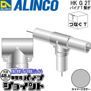 ALINCO/アルインコ 部材 外径48.6mm 単管用パイプジョイント パイプT継ぎ 品番:HKG2T (※条件付き送料無料)|a-alumi