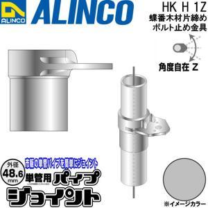ALINCO/アルインコ 部材 外径48.6mm 単管用パイプジョイント 蝶番木材片締ボルト止金具 品番:HKH1Z (※条件付き送料無料)|a-alumi