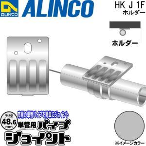 ALINCO/アルインコ 部材 外径48.6mm 単管用パイプジョイント ホルダー 品番:HKJ1F (※条件付き送料無料)|a-alumi