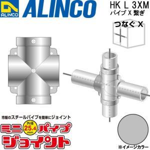 ALINCO/アルインコ 部材 外径25.4mm 単管用パイプジョイント パイプX継ぎ 品番:HKL3XM (※条件付き送料無料)|a-alumi