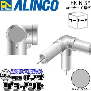 ALINCO/アルインコ 部材 外径48.6mm 単管用パイプジョイント コーナーY継ぎ 品番:HKN3Y (※条件付き送料無料)|a-alumi