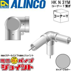 ALINCO/アルインコ 部材 外径25.4mm 単管用パイプジョイント コーナーY継ぎ 品番:HKN3YM (※条件付き送料無料)|a-alumi