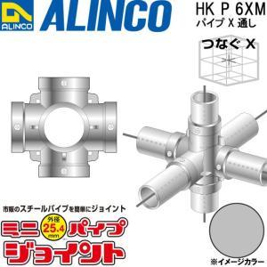 ALINCO/アルインコ 部材 外径25.4mm 単管用パイプジョイント パイプX通 品番:HKP6XM (※条件付き送料無料)|a-alumi