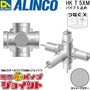 ALINCO/アルインコ 部材 外径25.4mm 単管用パイプジョイント パイプX止め 品番:HKT5XM (※条件付き送料無料)|a-alumi