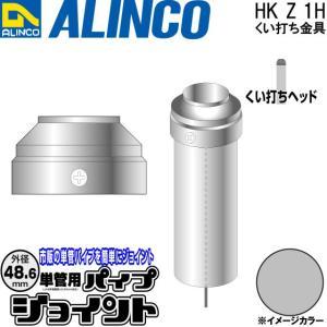 ALINCO/アルインコ 部材 外径48.6mm 単管用パイプジョイント くい打ち金具 品番:HKZ1H (※条件付き送料無料)|a-alumi