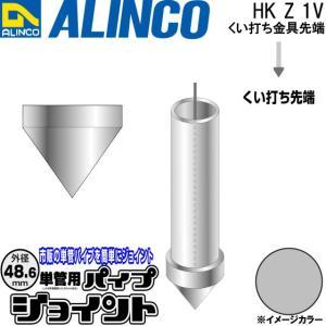 ALINCO/アルインコ 部材 外径48.6mm 単管用パイプジョイント くい打ち金具先端 品番:HKZ1V (※条件付き送料無料)|a-alumi
