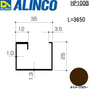 ALINCO/アルインコ エクステリア型材 テラス 母屋 3,650mm ブロンズ 品番:HP100B (※条件付き送料無料) a-alumi