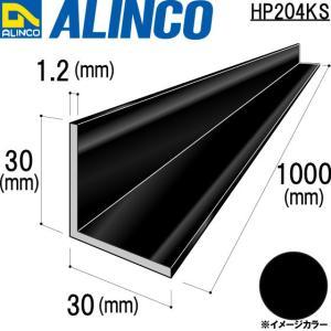 ALINCO/アルインコ 等辺アングル 角 30×30×1.2mm ブラック (ツヤ消しクリア) 品番:HP204KS (※条件付き送料無料) a-alumi