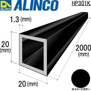 ALINCO/アルインコ 角パイプ 20×20×1.3mm ブラック (ツヤ消しクリア) 品番:HP301K (※条件付き送料無料) a-alumi