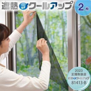 セキスイ 遮熱クールアップ 【2枚セット】 100cmx200cm テレビで紹介 窓に貼るだけ 遮熱 シート UVカット 紫外線対策 省エネ お部屋を涼しく 熱中症対策 a-base