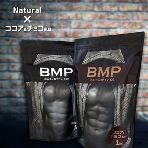 BMPプロテイン 2kgセット ナチュラル×ココア&チョコ風味セット プロテイン 送料無料 最強コスパ|a-base