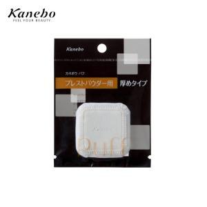 【メール便可】 カネボウ パフN<プレストパウダー用> 厚めタイプ|a-base