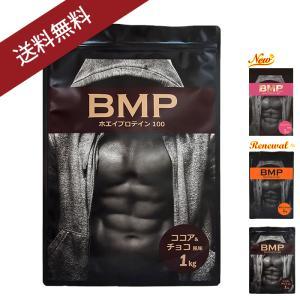 BMPプロテイン 選べる3風味 ココア&チョコ ストロベリー オレンジ 1kg 送料無料 WPCホエイプロテイン コスパ|a-base