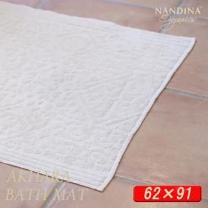 NANDINA ナンディナ ジャガード織りバスマット AKHARA Bath Mat  Almond Pearl Bamboo Towel 天然素材  62cm×91cm a-base