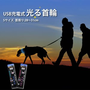 LED 光る首輪 Sサイズ 首周り 28〜31cm 充電用USBケーブル付き 全2色 小型犬 散歩 夜 さんぽ ひかる ペット 安全 光る首輪 充電式 犬 光る首輪 Dog Collar a-base