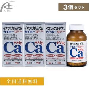イオン化カルシウム マグネシウムプラス 540粒入x3個セット(¥1500割引)送料無料|a-bic