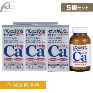 イオン化カルシウム マグネシウムプラス 540粒入x5個セット(¥4000割引)送料無料|a-bic