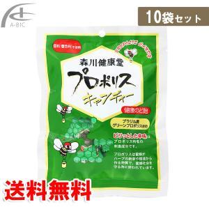 森川健康堂 プロポリスキャンディ のど飴 ソフトキャンディー 100gx10個セット 宅配便  送料無料! a-bic