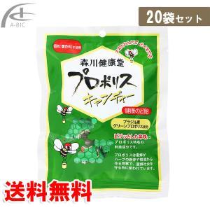森川健康堂プロポリスキャンディ のど飴 ソフトキャンディ 100gx20個セット 宅配便 送料無料! a-bic