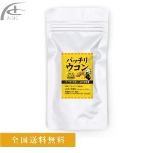 パッチリウコン 50 粒 25 日〜50 日分 1粒にクルクミン 90mg( 単品) 送料無料|a-bic