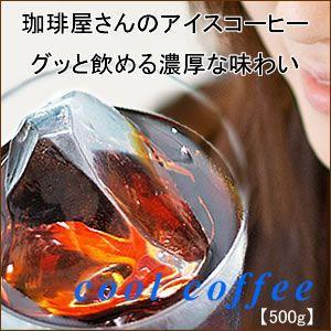 A-COFFEE、コクがあり喉にグッとくるアイスコーヒーは当店人気の為、在庫しております。  ■喫茶...