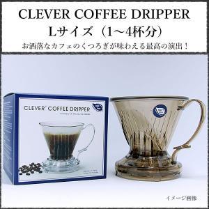 クレバーコーヒードリッパー Lサイズ(1〜4杯分)Clever Coffee Dripper お洒落...