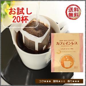 デカフェ カフェインレス ノンカフェイン バーベキュー ポイント消化  コクと香りの美味しいデカフェ...